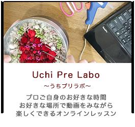 動画レシピ付きオンライン講座